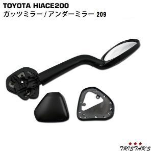 新品 ハイエース 200系 ガッツミラー アンダーミラー 【209】ブラックマイカ 塗装済 tristars