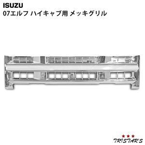 いすゞ 07y〜 エルフ ハイキャブ メッキ フロントグリル tristars