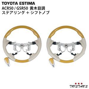 エスティマ ACR50 GSR50系 前期 後期 ガングリップステアリング シフトノブ 黄木目調 同色SET|tristars
