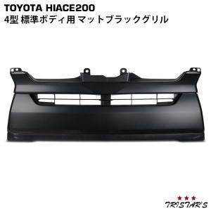 ハイエース200系 4型 標準用 マットブラック グリル|tristars