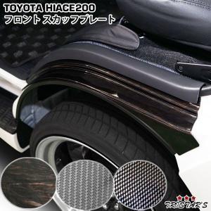 ハイエース 200系 フロント スカッフプレート 選べる3種類  1型 2型 3型 4型 5型 6型...