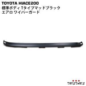 ハイエース 200系 標準 DX S-GL エアロワイパーガード Tタイプ マットブラック トヨタ ...