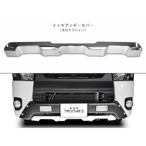 ハイエース 200系 4型 5型 標準 LEDデイライト付き フロントバンパーガード tristars 07