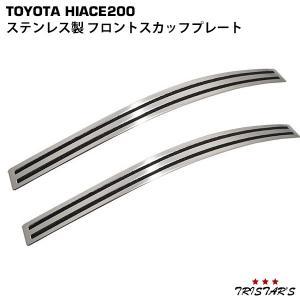ハイエース 200系 ステンレス製 フロント スカッフプレート ステッププレート