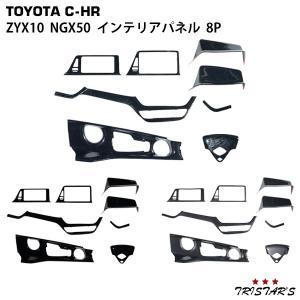 トヨタ C-HR ZYX10 NGX50 インテリアパネル 8P 選べる3色