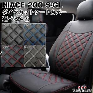 ハイエース ダイヤカット シートカバー ステッチカラー 4パターン ハイエース200系 S-GL 5...