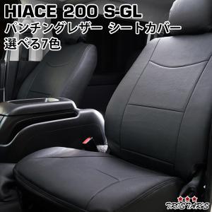 ハイエース パンチングレザー シートカバー カラー パターン有 S-GL用 ハイエース200系 1型...