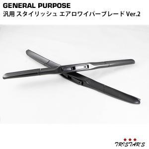 エアロワイパー Ver2 U型フック ワイパーブレード フロント2本SET ワイパー替えゴム 高品質...