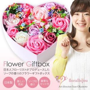 floralbijou(フローラルビジュー) 花 結婚記念日 フラワーソープ  誕生日 プレゼント 【フローリストプロデュース】