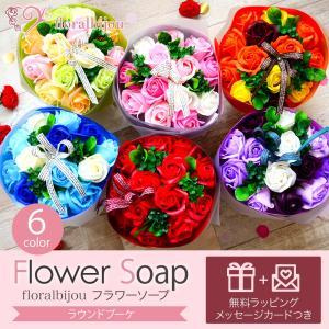 floralbijou(フローラルビジュー) 花 結婚記念日 フラワーソープ 誕生日 プレゼント (ラウンドブーケ)