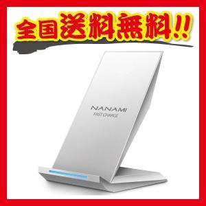 【メーカー・ブランド】 NANAMI   【二つのコイル Qi認証済み ワイヤレスチャージャー】 置...