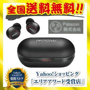 ワイヤレスイヤホン bluetooth T5進化版 Mpow M5 AAC&APT-X 高音質 レザ...