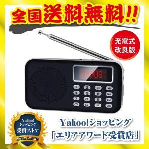ラジオ 小型  fmラジオ 防災ラジオ 充電式 ポータブルラジオ AM ワイドFM対応 スピーカー付...