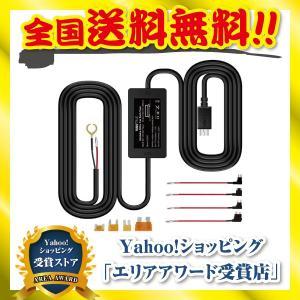 改良型 VANTRUE ドライブレコーダー用 電源ケーブル USB電源直結コード 降圧ライン 3m ...