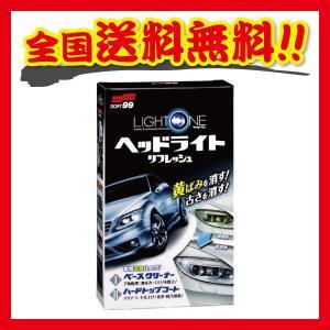 ●ソフト99 LIGHT ONE 【品番:03133】 HTRC3 ●メーカー・ブランド:ソフト99...