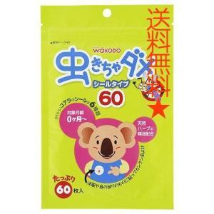虫きちゃダメ シールタイプ 60枚の関連商品10