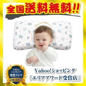 Adokoo ベビーまくら 向き癖防止枕 絶壁頭 斜頭 変形 猫背 寝姿を矯 正 頭の形が良くなる ...
