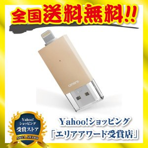 【Made for iPhone取得:iPhone iPad iPod touchの容量不足解消:1...