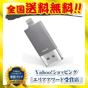 【iPhone iPad iPod touchの容量不足解消:64Gスペースグレイ】 100%iPh...