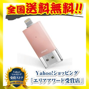【Made for iPhone取得:iPhone iPad iPod touchの容量不足解消:6...