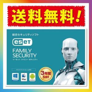 セキュリティソフト ESET 3年版 5台 ファミリー セキュリティ 最新版 カード版