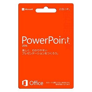 Microsoft PowerPoint2016 (最新 永...