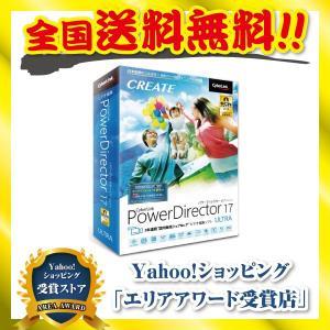 ★PowerDirector 17 Ultraは初心者の方でも思い通りのビデオを作れる3年連続国内販...