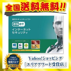 セキュリティソフト ESET インターネット セキュリティ 最新版 5台3年 カード版 キヤノンIT...
