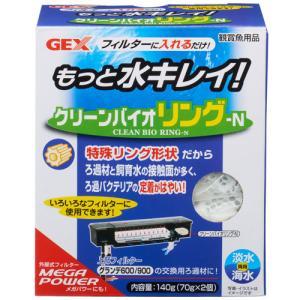 GEX クリーンバイオリング−N 【熱帯魚・アクアリウム/フィルター・エアレーション器具/フィルター...