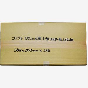 コトブキの120cm水槽「KC−1200L」に上部フィルター「コトブキ スーパーターボZ+1200」...