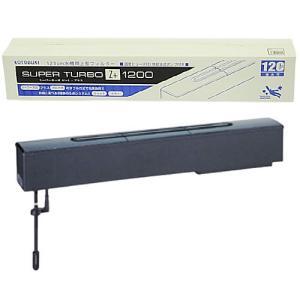 使いやすい数々の便利な機能を搭載した120cm水槽用上部フィルターです。(淡水・海水用)