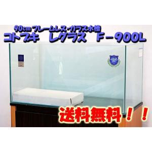 送料無料 コトブキ レグラスフラット F−900L 90cmフレームレスガラス水槽 到着日時指定不可...