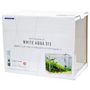 ニッソー ホワイトアクア 315 光触媒フィルター付き水槽セット お一人様2個まで