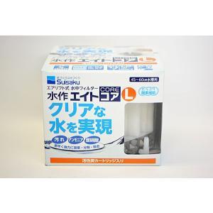 水作エイトコアL 45〜6cm水槽用・エアリフト式水中フィルター