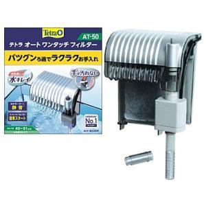 40〜51cm水槽に対応する外掛け式フィルターです。(淡水・海水両用)
