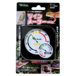 爬虫類・両生類飼育用温湿度計です。これ1つで温度と湿度を確認できます。