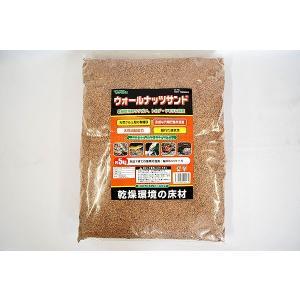 天然クルミ殻が原料の床材です。乾燥環境のリクガメ、トカゲ・ヤモリに最適です。 乾燥地帯に住む爬虫類に...