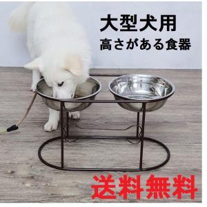 大型犬 ペット用高さがあるスタンド付き 食器台付き ステンレス製 食器(L)