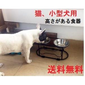 食器 フードボール スタンド付き 食器台付き 猫 小型犬 ペット用高さがある ステンレス製 S