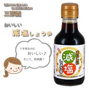 醤油 減塩しょうゆ 善光寺 三原屋 美味しい うす味 老舗 卓上 安心 低刺激 150ml
