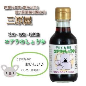 醤油 減塩しょうゆ 善光寺 三原屋 美味しい うす味 老舗 卓上 コアラのしょうゆ 150ml