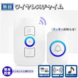 ワイヤレスチャイム 音と光で呼び出し 介護 福祉 呼び出しベル 光と音でお知らせ 簡単設置!受信機1ボタン1