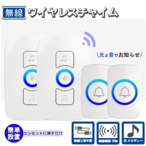 ワイヤレス 介護用品 選べる32曲 ボタン2個付き 本体2個付き 4点セット 安心 ベル チャイム ...
