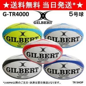 ラグビーボール 5号 ギルバート GILBERT G-TR4000 中学 高校 大学 一般 トレーニ...