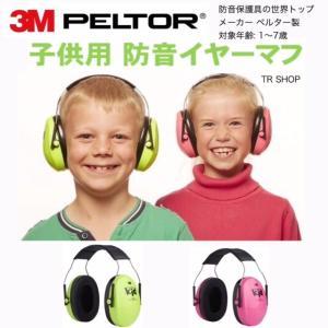 ◆用途: まだ耳栓が使えないお子様の耳を花火、ライブ、コンサート、スポーツ観戦等の大音量や騒音から守...