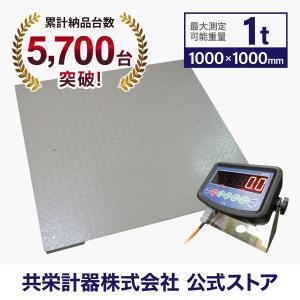 フロアスケール1t 1,000x1,000mm 台はかりKD