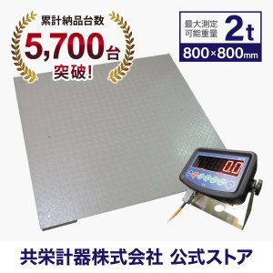 フロアスケール2t  800x800mm 台はかりKD