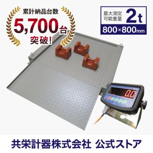 超低床フロアスケール2t  800x800mm 台はかりKDT(スロープ付)