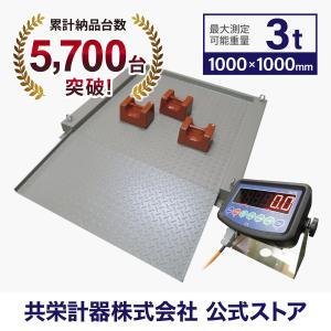 超低床フロアスケール3t 1,000x1,000mm 台はかりKDT(スロープ付)