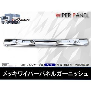 未使用品★日野 4t レンジャープロ ワイド メッキ ワイパーパネル truckparts